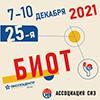 «Аллея работы на высоте и  в ограниченных и замкнутых пространствах» на БИОТ-2021
