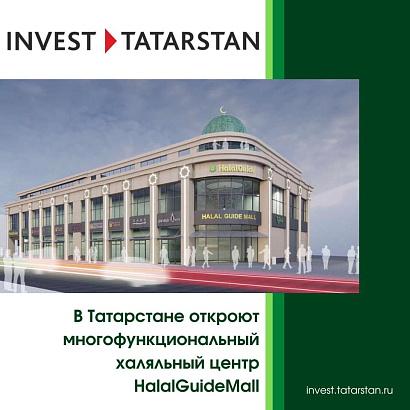 В Казани построят первый в стране халяльный ТЦ