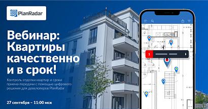 Состоится вебинар по контролю отделки квартир и сроков приема-передачи с помощью цифрового решения