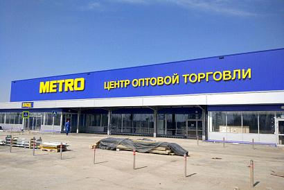 В Одинцовском районе Подмосковья построили торговый центр МЕТРО