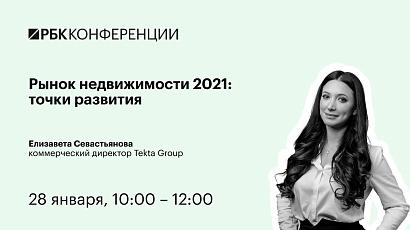 В Москве пройдёт конференция: Рынок недвижимости 2021: точки развития
